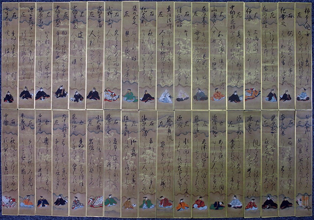 03-002 三十六歌仙絵短冊02 in 臥遊堂沽価書目「所好」三号