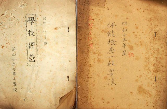 朝鮮教育関係-2367e