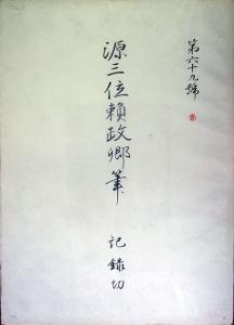 03-006 伝源三位頼政筆 記録切01 in 臥遊堂沽価書目「所好」三号