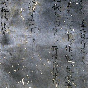 03-007 伝源三位頼政筆 薄墨切01 in 臥遊堂沽価書目「所好」三号