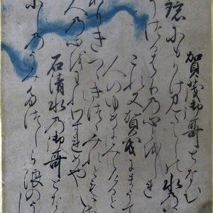 03-031 新古今和歌集二首 in 臥遊堂沽価書目「所好」三号