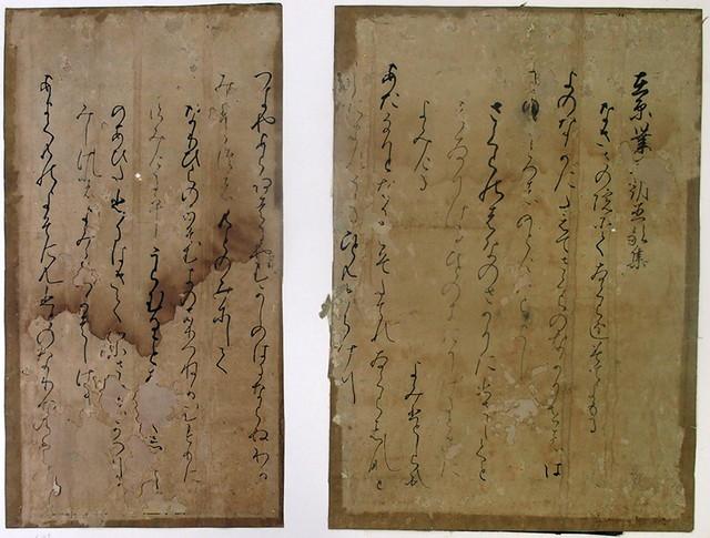 03-032 在原業平朝臣歌集01 in 臥遊堂沽価書目「所好」三号