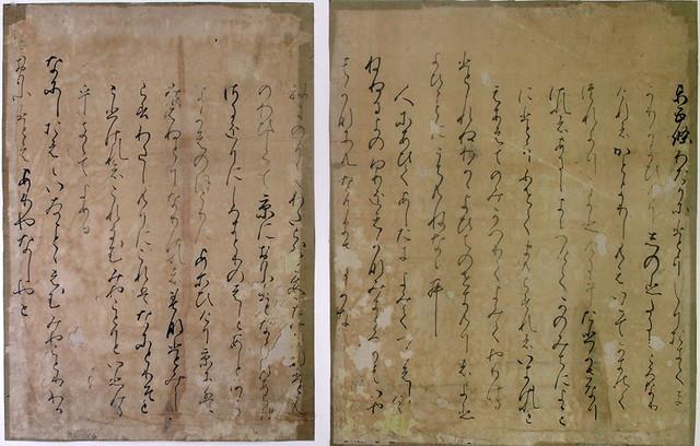 03-032 在原業平朝臣歌集03 in 臥遊堂沽価書目「所好」三号