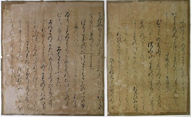 03-032 在原業平朝臣歌集04 in 臥遊堂沽価書目「所好」三号