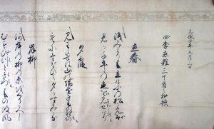 03-034 吉田兼敬御筆和歌巻03 in 臥遊堂沽価書目「所好」三号