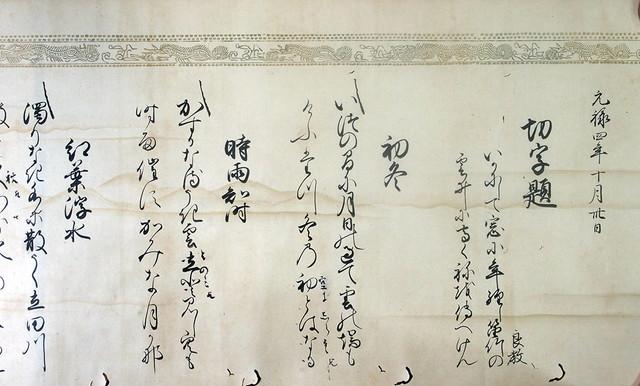 03-034 吉田兼敬御筆和歌巻04 in 臥遊堂沽価書目「所好」三号