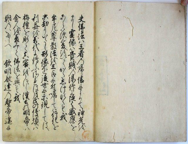 洛陽誓願寺紀-1655c
