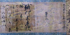 03-036 猪苗代兼如自筆 独吟01 in 臥遊堂沽価書目「所好」三号
