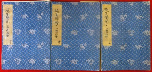 03-037 延生独吟三易集01 in 臥遊堂沽価書目「所好」三号