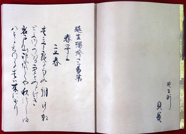 03-037 延生独吟三易集02 in 臥遊堂沽価書目「所好」三号