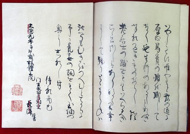 03-037 延生独吟三易集03 in 臥遊堂沽価書目「所好」三号