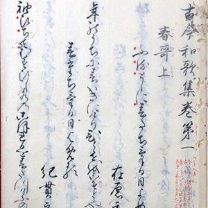 03-038 古今和歌集 in 臥遊堂沽価書目「所好」三号