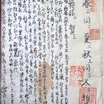 03-039 続後拾遺和歌集01 in 臥遊堂沽価書目「所好」三号