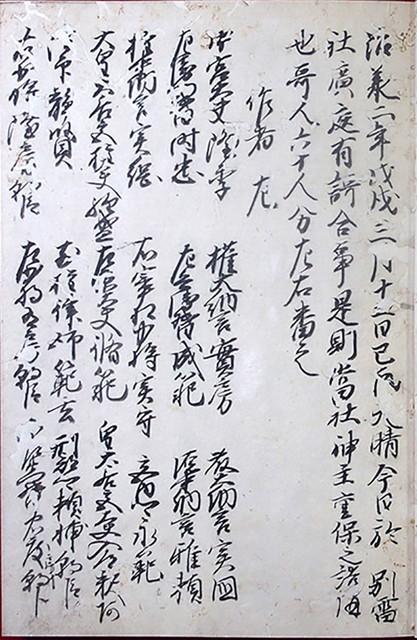 03-040 別雷社歌合01 in 臥遊堂沽価書目「所好」三号