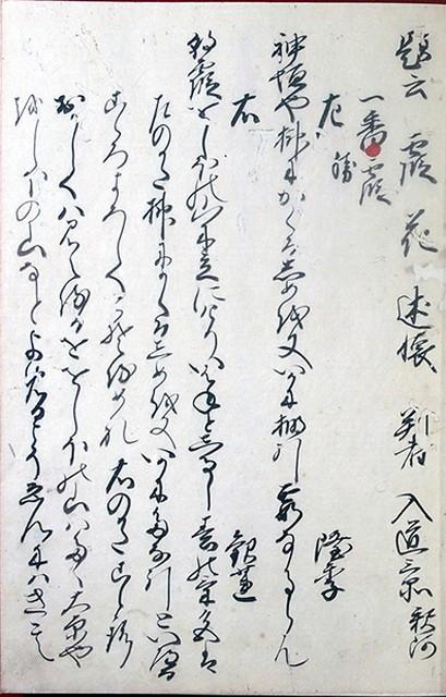 03-040 別雷社歌合02 in 臥遊堂沽価書目「所好」三号