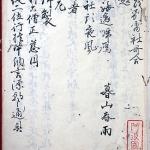 03-041 賀茂別雷社歌合・河合社歌合01 in 臥遊堂沽価書目「所好」三号