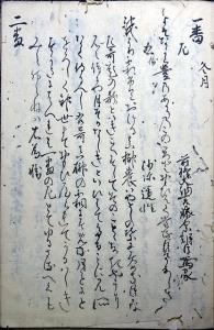 03-041 賀茂別雷社歌合・河合社歌合02 in 臥遊堂沽価書目「所好」三号