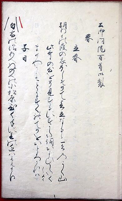 03-044 土御門院御百首01 in 臥遊堂沽価書目「所好」三号