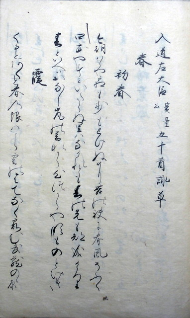 03-044 土御門院御百首02 in 臥遊堂沽価書目「所好」三号