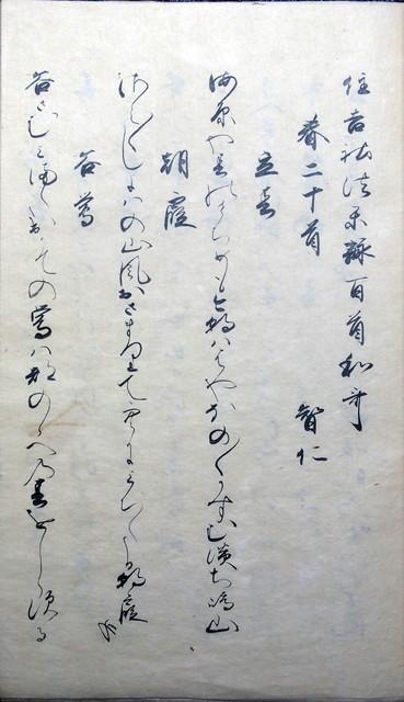 03-044 土御門院御百首03 in 臥遊堂沽価書目「所好」三号