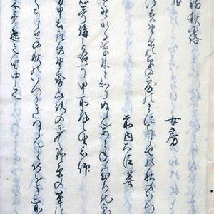 03-046 影供歌合 in 臥遊堂沽価書目「所好」三号