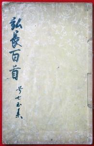03-047 弘長百首01 in 臥遊堂沽価書目「所好」三号
