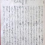 03-049 月次和歌御会 in 臥遊堂沽価書目「所好」三号