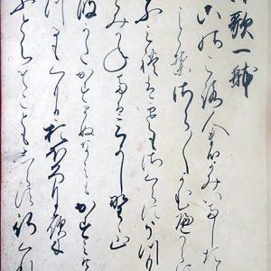 03-052 詠歌一体 in 臥遊堂沽価書目「所好」三号