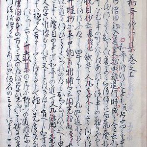 03-053 和歌修行集 in 臥遊堂沽価書目「所好」三号