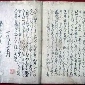 03-054 心敬筆 淀渡03 in 臥遊堂沽価書目「所好」三号