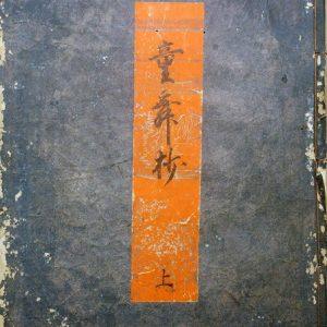 03-056 童舞抄01 in 臥遊堂沽価書目「所好」三号