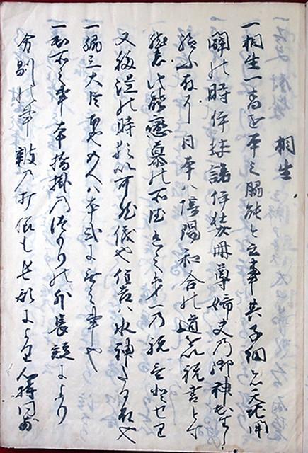 03-056 童舞抄03 in 臥遊堂沽価書目「所好」三号