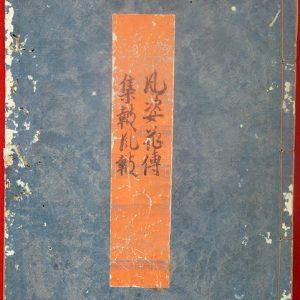 03-057 金春禅竹著 風姿花伝・集鞁風鞁01 in 臥遊堂沽価書目「所好」三号