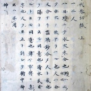 03-058 神代巻切紙01 in 臥遊堂沽価書目「所好」三号