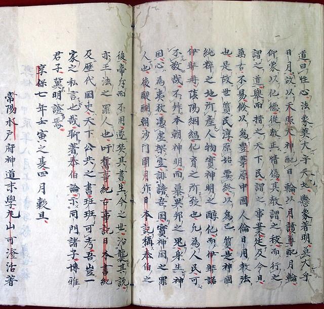 03-058 神代巻切紙02 in 臥遊堂沽価書目「所好」三号