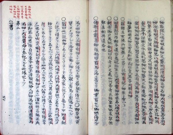 03-059 神代巻風葉集 in 臥遊堂沽価書目「所好」三号