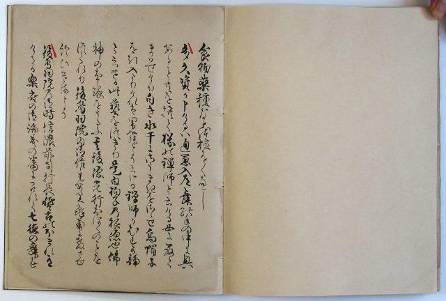 徒然草-1850d