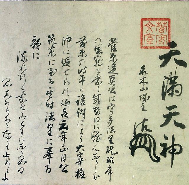 03-061 作州菅家忠誠録01 in 臥遊堂沽価書目「所好」三号