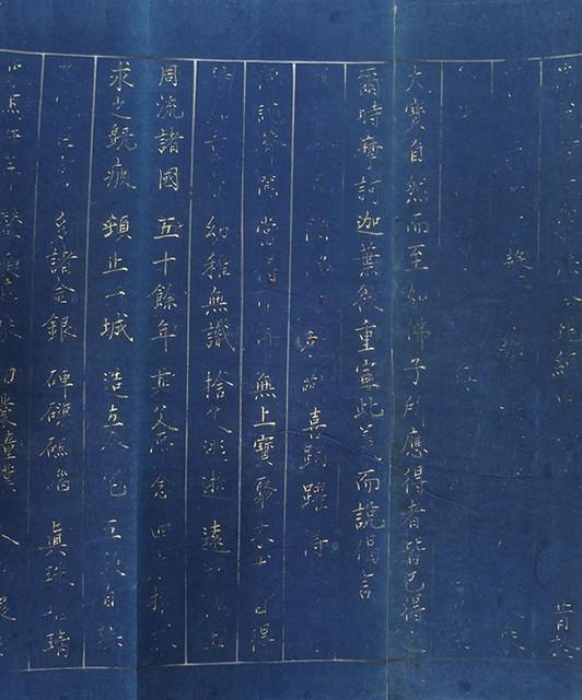 03-061 作州菅家忠誠録04 in 臥遊堂沽価書目「所好」三号