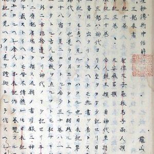 03-063 林羅山著 神道秘伝折中俗解 in 臥遊堂沽価書目「所好」三号