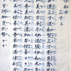 03-064 大御神楽式01 in 臥遊堂沽価書目「所好」三号