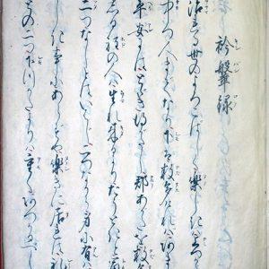 03-065 衿バン録 in 臥遊堂沽価書目「所好」三号