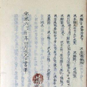 03-066 佐々木鳴弦別目大事 in 臥遊堂沽価書目「所好」三号