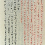 03-068 神宮典略01 in 臥遊堂沽価書目「所好」三号