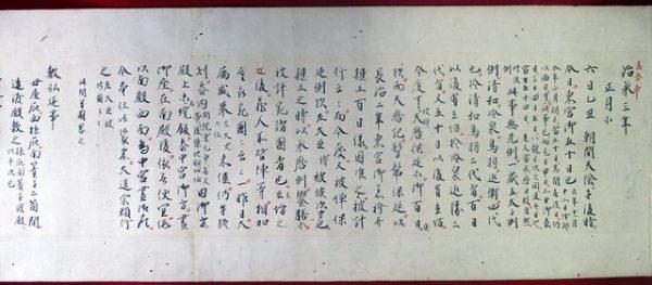 03-069 治承三年一月安徳天皇五十日祝 in 臥遊堂沽価書目「所好」三号