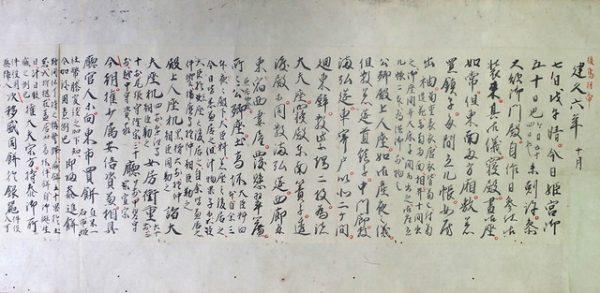 03-070 建久六年十月昇子内親王五十日祝 in 臥遊堂沽価書目「所好」三号