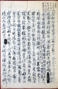 03-072 花園帝宸記・花園院御記01 in 臥遊堂沽価書目「所好」三号