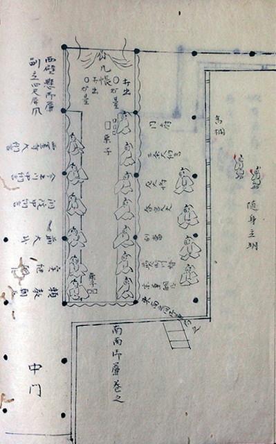 03-072 花園帝宸記・花園院御記02 in 臥遊堂沽価書目「所好」三号