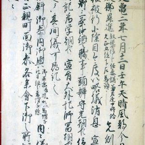 03-073 室町殿昇進参内記 in 臥遊堂沽価書目「所好」三号