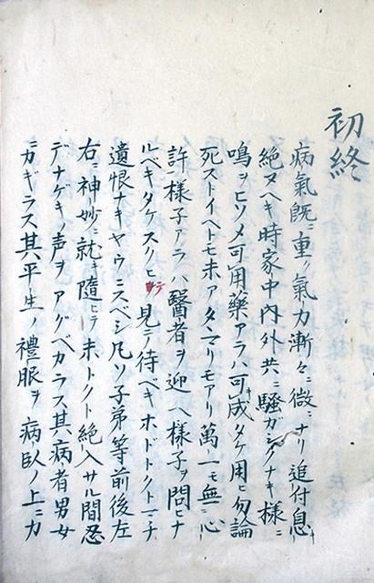 03-076 喪祭小記 in 臥遊堂沽価書目「所好」三号